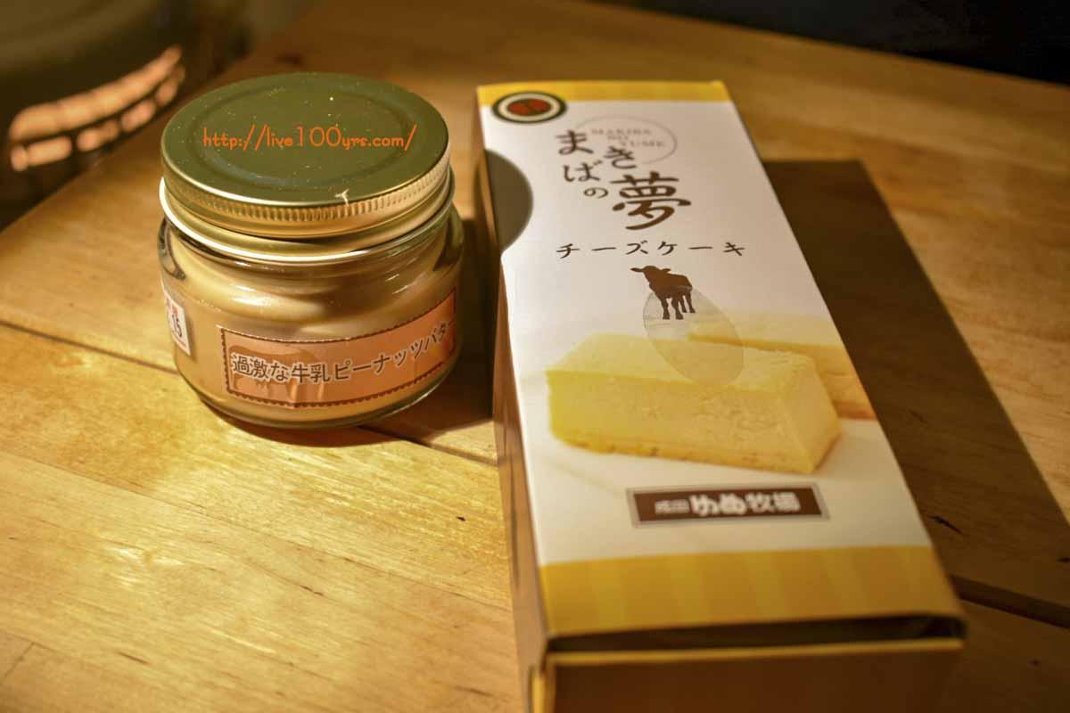 成田ゆめ牧場で訪問2日に購入したお土産です