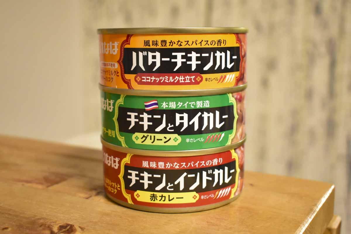 いなば食品のカレー缶を購入