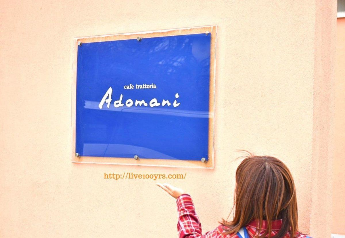 北本市イタリアンレストランアドマーニに行ってきました