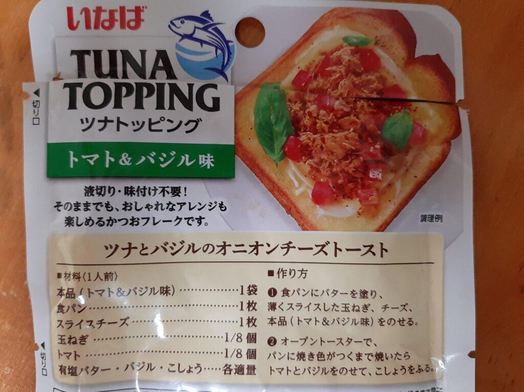 いなば食品ツナトッピングのトマト&バジルのレシピです