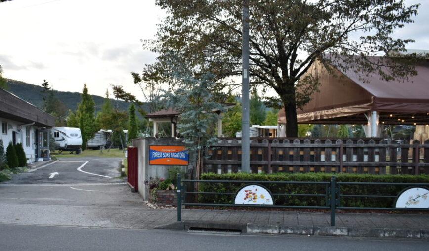 埼玉県キャンプ場フォレストサンズ長瀞の外観