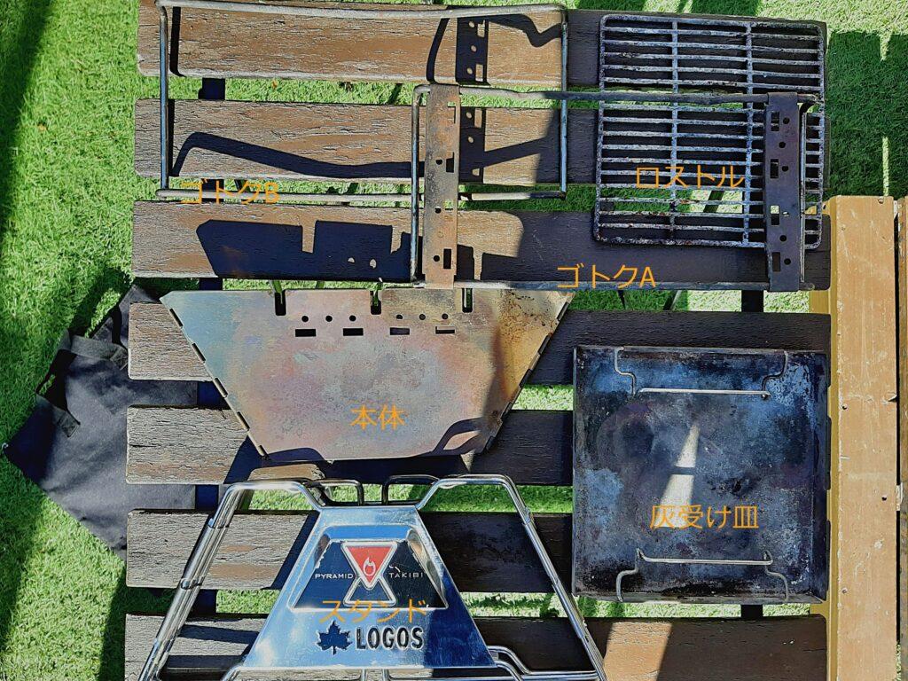 ロゴスの焚き火台Mの組み立て方を紹介