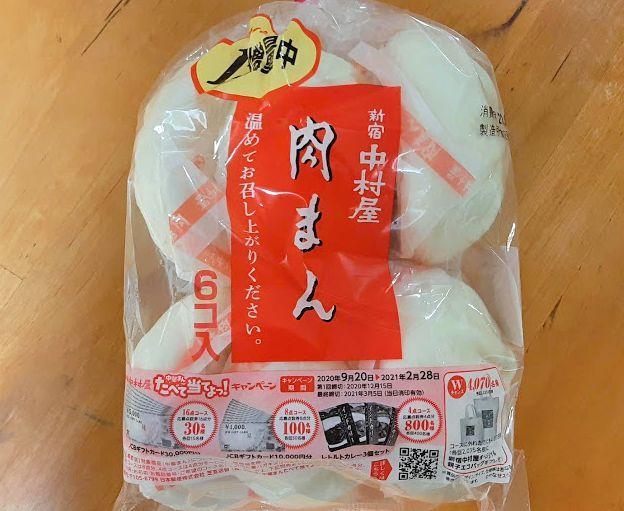 新宿中村屋の肉まん