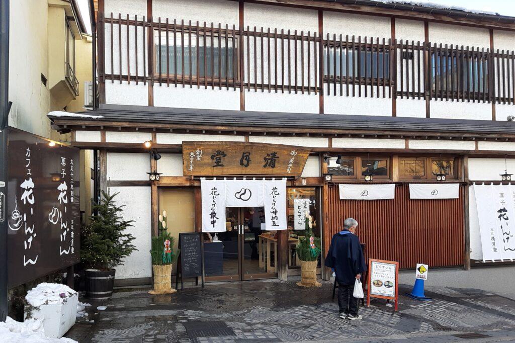 草津温泉清月堂の外観