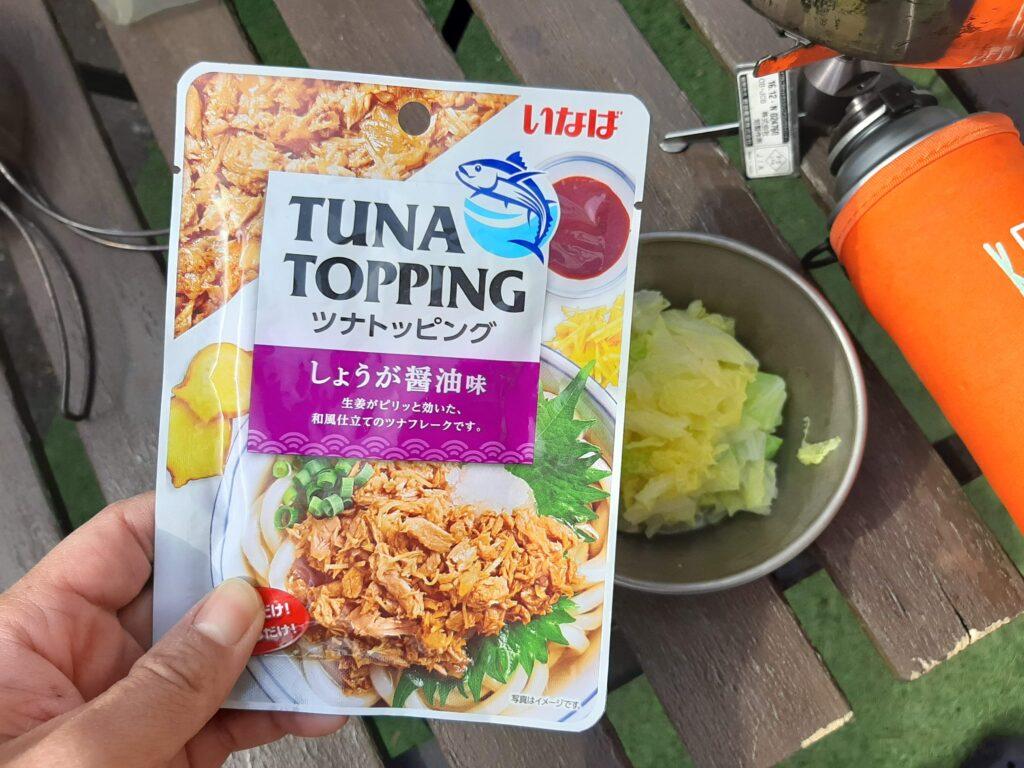 いなば食品のツナトッピングしょうが醤油と白菜和えのレシピでツナトッピングを投入です