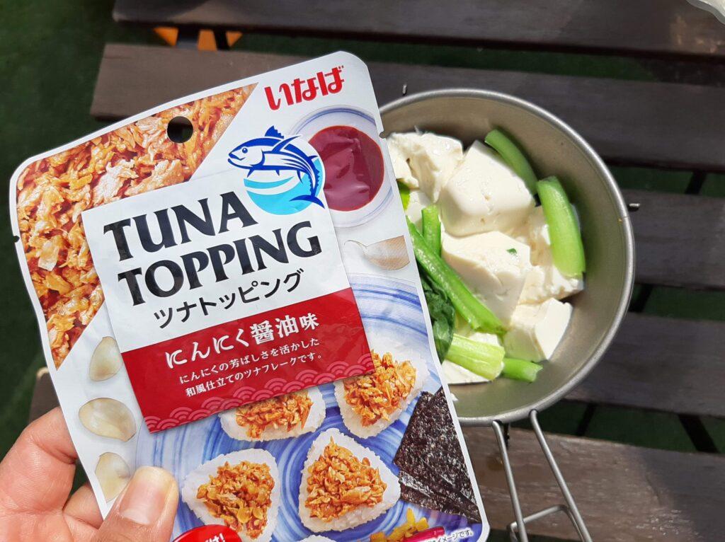 いなば食品のツナトッピングにんにく醤油と豆腐小松菜のレシピで、ツナトッピングを投入です