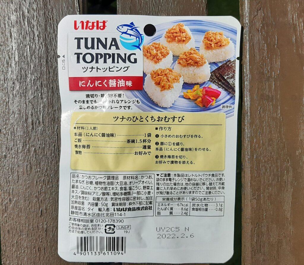 いなば食品のツナトッピングにんにく醬油の公式レシピ