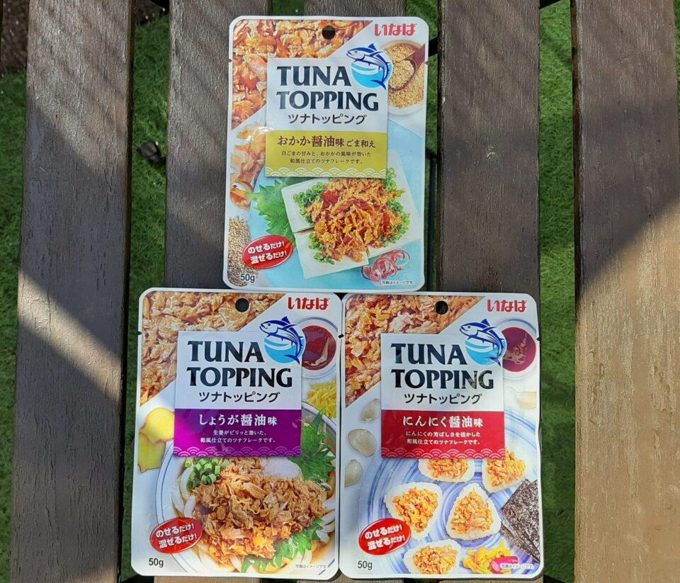 いなば食品のツナトッピング和風味3種類をレビューします-