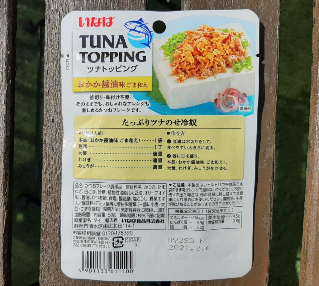 いなば食品のツナトッピングおかか醬油味ごま和えの公式レシピ